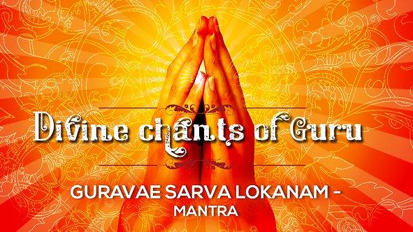 Tasmai Shri Gurave Namah