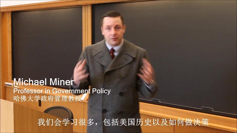 Harvard/MIT Elite Program