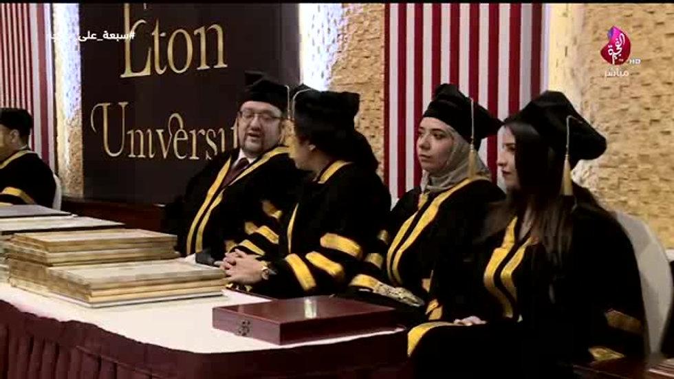 حفل تخريج طلاب جامعة إيتون الأمريكية