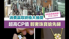 Jewellery & Gem World Hong Kong (香港珠寶首飾展覽會)
