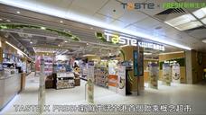 Taste x FRESH Grand Opening (Taste x FRESH新鮮生活正式登場)