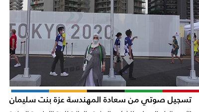 تسجيل صوتي من سعادة المهندسة #عزةبنتسليمان  الأمين العام المساعد للشؤون الادارية والمالية للجنة الأولمبية الوطنية