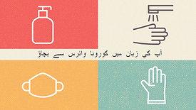 Covid19 Awareness Campaign - Pashto