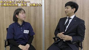 新入社員インタビュー 坂本知穂
