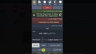 Driver App Arabic