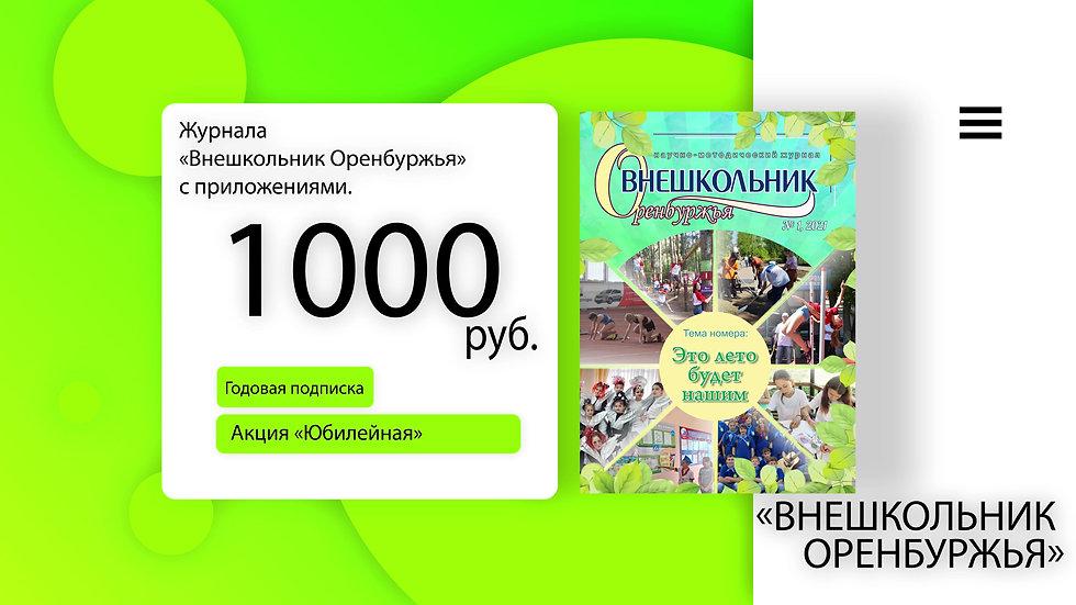 подписка1000