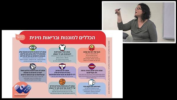 מידע אמין על מין ההרצאה - 8-11-18