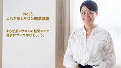 よもぎ蒸しサロン開業講座3