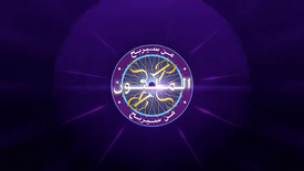who wants to be a millionaire - MENA