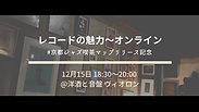 レコードの魅力〜オンライン(仮