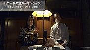 レコードの魅力〜オンライン