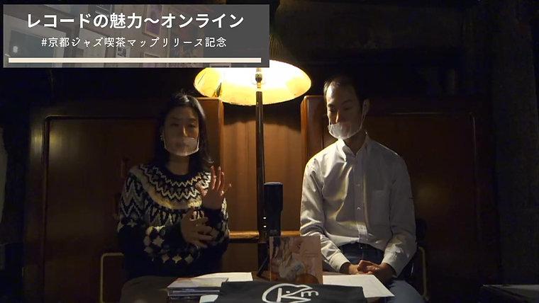 レコード談義〜オンライン