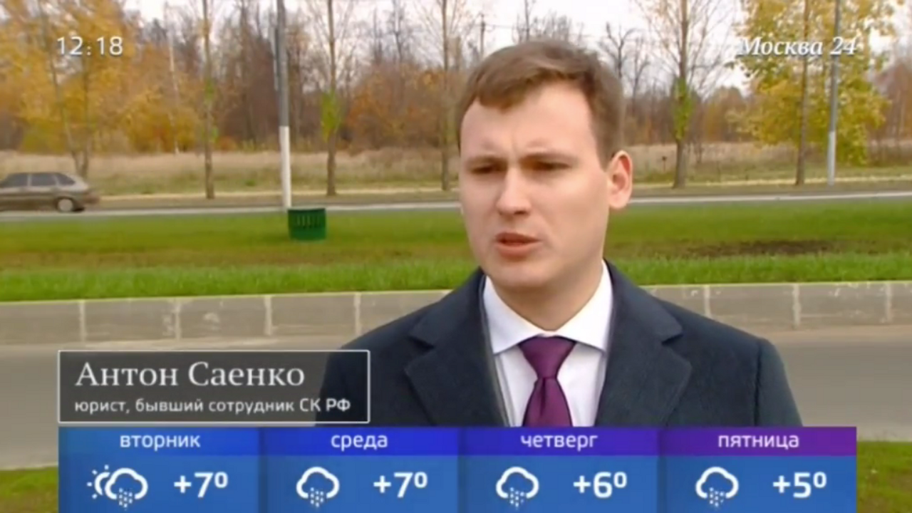Адвокат Саенко Антон выступил в качестве эксперта на телеканале Москва 24. Выпуск от 22.10.2018