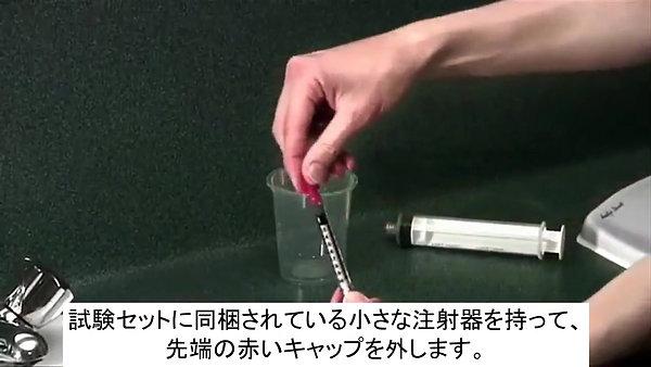 1.一般用水用レジオネラ迅速検査セット(字幕付き)