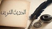 Beispielunterricht Ijaazakurs im Bereich Hadithwissenschaften 40 Nawawi (volle Länge)