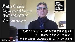 アリアニコ・デル・ヴルトゥレDOC パテルノステル