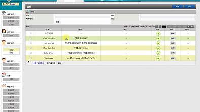 搜索業主樓盤和記錄買家需求資料
