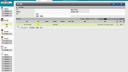 記錄和搜索業主和買家資料