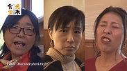 『たべものがたり 元木食堂』第九話予告