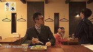 『たべものがたり 元木食堂』第八話予告