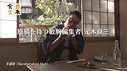 『たべものがたり 元木食堂』第十話予告