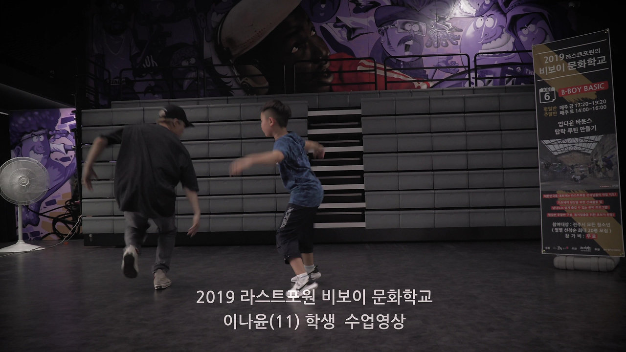2019 전주 비보이 문화학교 영상