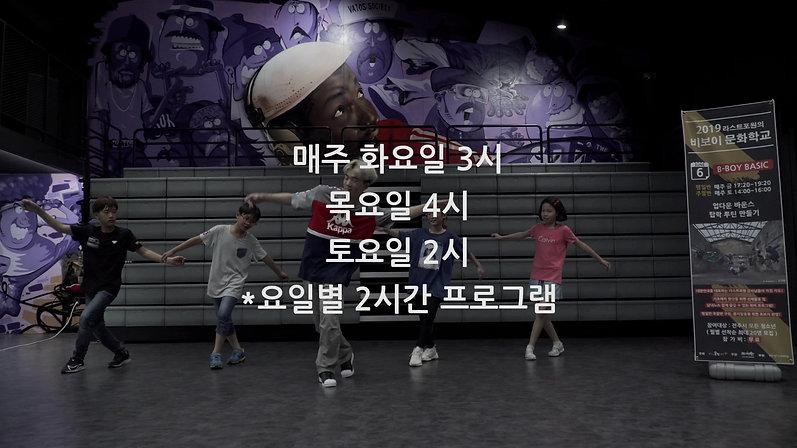 2019 전주 비보이 문화학교 썸머스쿨 홍보영상