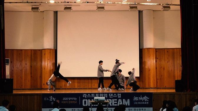 2020 찾아가는 비보이 문화학교 전주 완산중학교