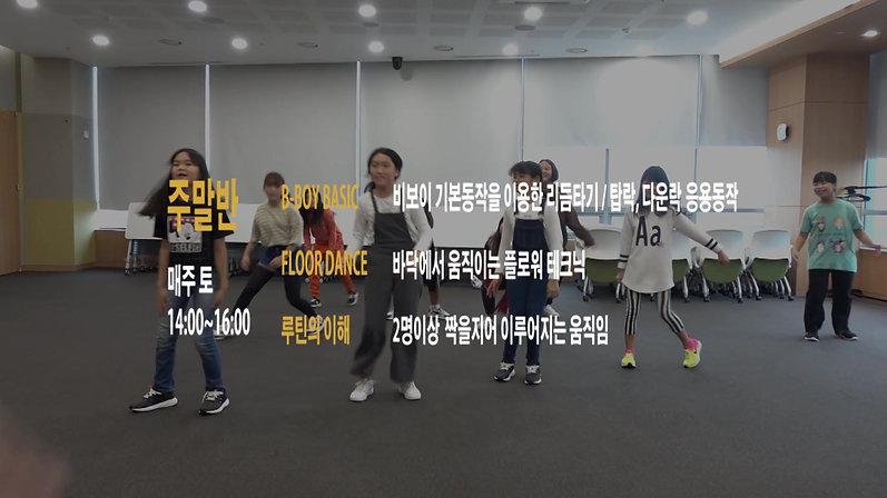 2019 전주 비보이 문화학교 홍보영상