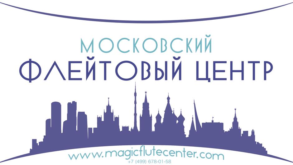 Московский Флейтовый Центр