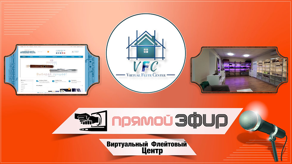Виртуальный Флейтовый Центр (трансляции)