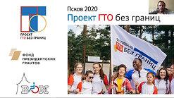 Онлайн семинар «ГТО без границ» - Псков 22.12.2020