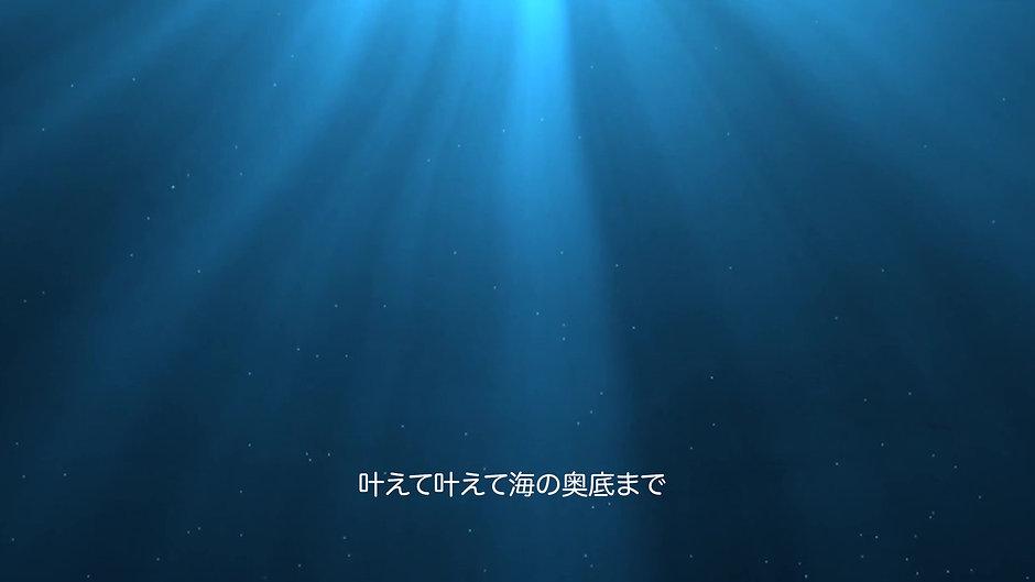 Mermaid Rhapsody歌詞MV