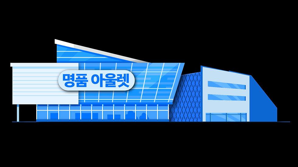 2_아울렛(수정2)썸네일필요없음