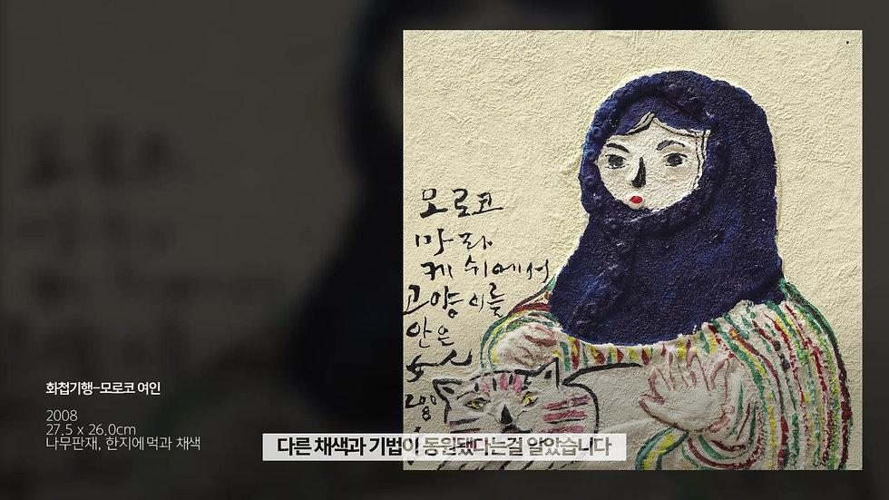 남원시립김병종미술관 김병종화백 인터뷰