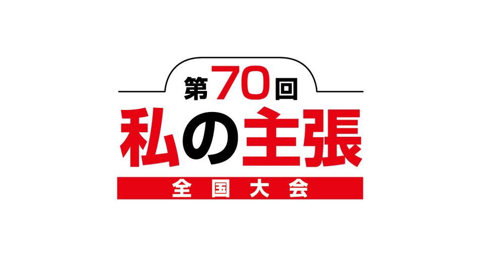 2019_UA_watashi_01