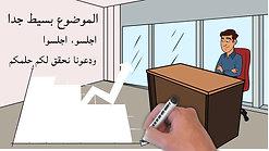 Arqtrades (Arabic)