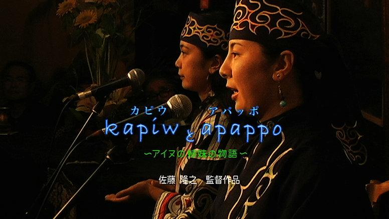 kapiw&apappo_2016 Trailer