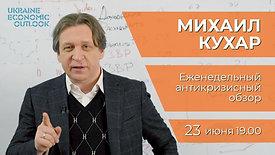 Выпуск 14. Антикризисный обзор от Михаила Кухара