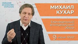 Выпуск 12. Антикризисный обзор от Михаила Кухара