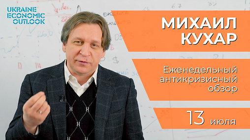 Выпуск 17. Антикризисный комментарий от Михаила Кухара