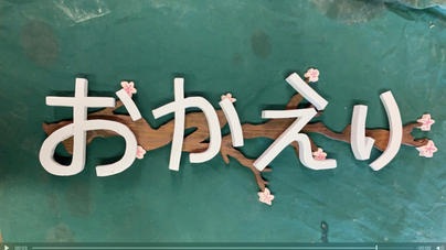 Making of Japanese Sign