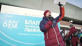 Благотворительная лыжня 6250_2021 г