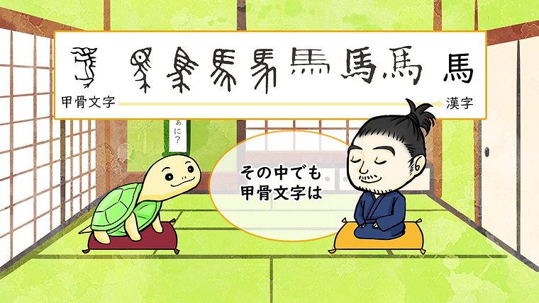 甲骨文字解説動画