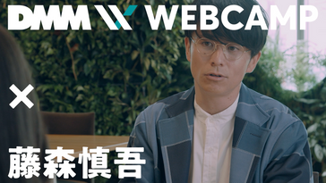 DMM webcamp#2