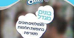 Oreo_facebook_asaf&dror