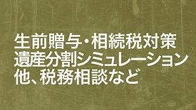 相続税申告支援センター事業紹介動画