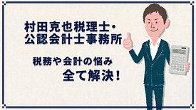 村田克也税理士公認会計士事務所事業紹介動画