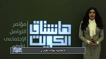 هاشتلق الكويت