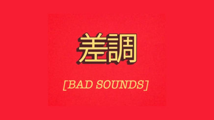 BAD SOUNDS - WAGES (OFFICIAL VIDEO)